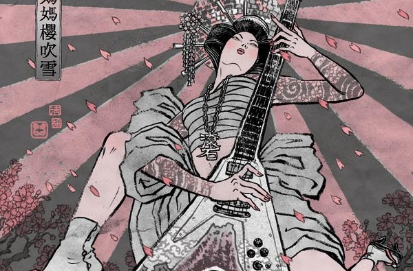 art blog - yuko shimizu - empty kingdom